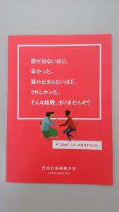 日本社会事業大