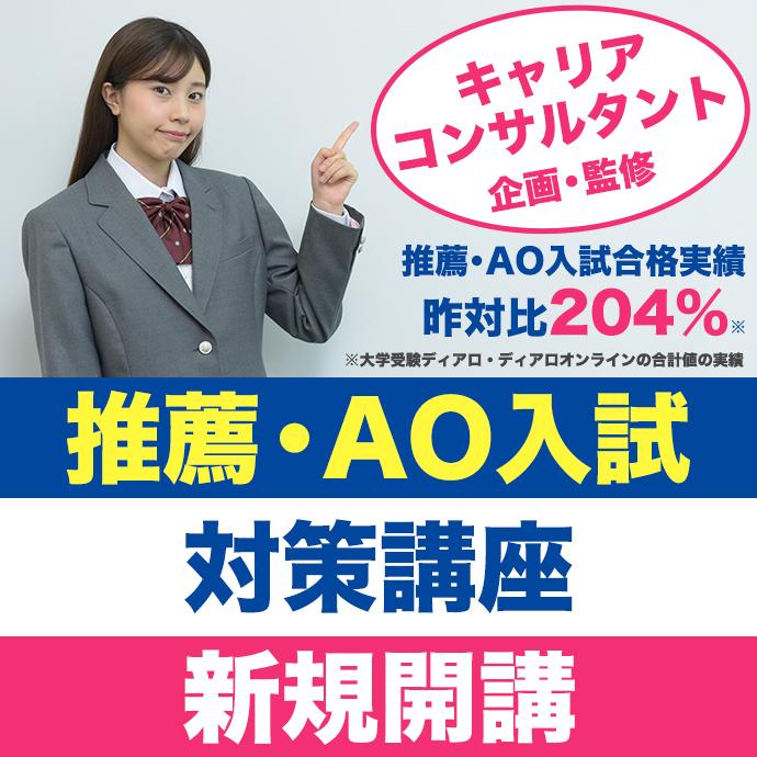 キャリアコンサルタント企画・監修 推薦・AO入試対策講座 新規開講