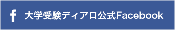 大学受験ディアロ 公式Facebook
