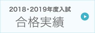 2018・2019年度入試 合格速報