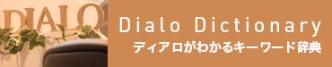 Dialo Dictionary ディアロがわかるキーワード辞典