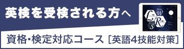 英検を受検される方へ 資格・検定対応コース[英語4技能対策]