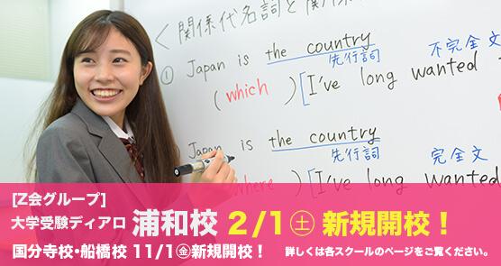 浦和校 2/1㊏新規開校!開校説明会 受付中!