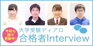大学受験ディアロ 合格者Interview