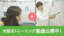 対話式トレーニング動画公開中!