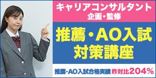 推薦・AO入試対策講座