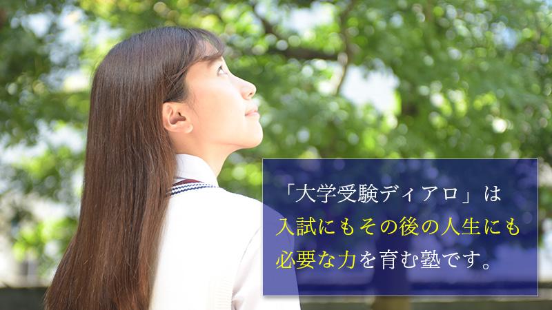 「大学受験ディアロ」は入試にもその後の人生にも必要な力を育む塾です。