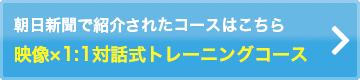 朝日新聞で紹介されたコースはこちら 映像×1:1対話式トレーニングコース