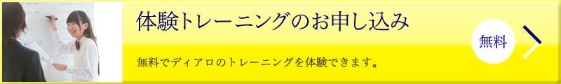 体験トレーニングのお申し込み 無料でディアロのトレーニングを体験できます。