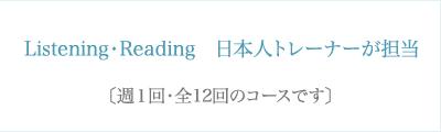 Listening・Reading 日本人トレーナーが担当〔週1回・全12回のコースです〕