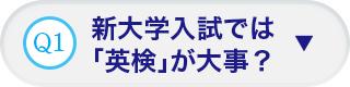 新大学入試では「英検」が大事?