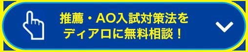 推薦・AO入試対策法をディアロに無料相談!