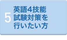 5 英語4技能試験対策を行いたい方