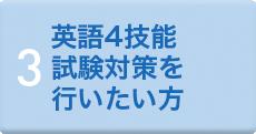 3 英語4技能試験対策を行いたい方
