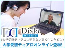 Dialo ONLINE(大学受験ディアロに通えない高校生のために)大学受験ディアロオンライン登場!