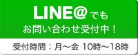 LINE@でもお問い合わせ受付中!
