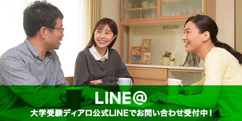 LINE@大学受験ディアロ公式LINEでお問い合わせ受付中!