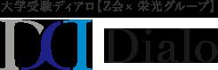 Dialo 映像×対話式トレーニングで合格力完全定着。大学受験
