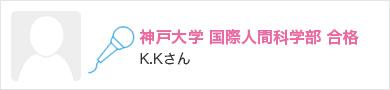 神戸大学 国際人間科学部 合格