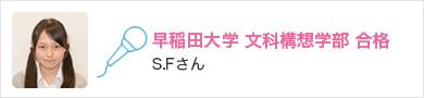 早稲田大学 文科構想学部 合格