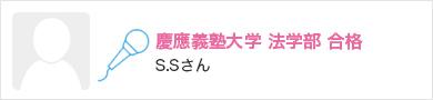 慶應義塾大学 法学部 合格