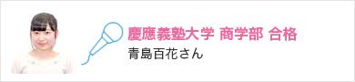 慶應義塾大学 商学部 合格