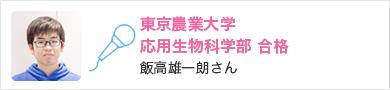 東京農業大学 応用生物科学部 合格