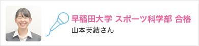 早稲田大学 スポーツ科学部 合格
