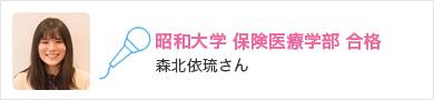 昭和大学 保険医療学部 合格