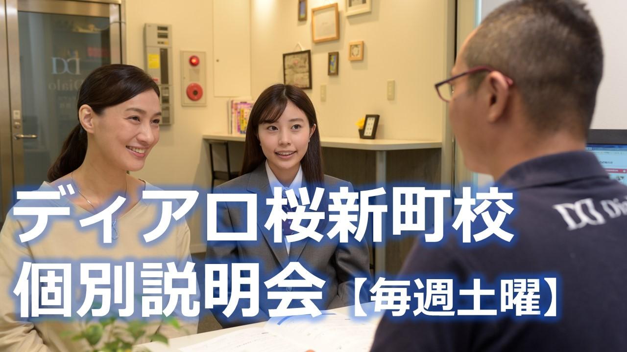 大学受験ディアロ桜新町校 個別説明会