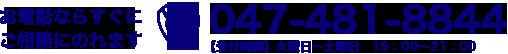 開校準備室:新小岩校 03-6912-2481 【受付時間】火曜日~土曜日 15:00~21:30