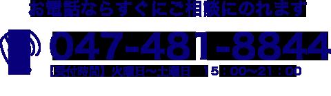 開校準備室:新小岩校  03-5875-6301 【受付時間】火曜日~土曜日 15:00~21:30