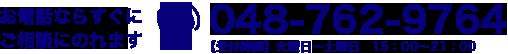 048-762-9764【受付時間】火曜日~土曜日 15:00~21:30