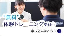 """""""無料""""体験トレーニング受付中"""