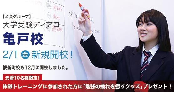 亀戸校 2/1(金)新規開校!