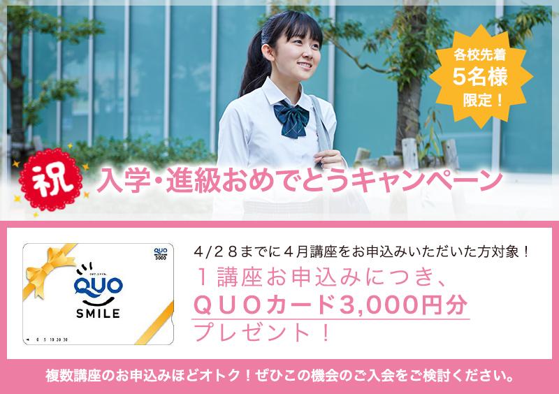 入学・進級おめでとうキャンペーン 4/28までに4月講座をお申込みいただいた方対象!1講座お申込みにつき、QUOカード3,000円分プレゼント!