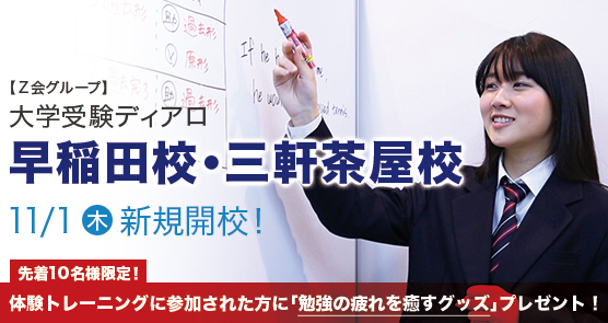早稲田校・三軒茶屋校 11/1(木)新規開校!