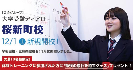 桜新町校 12/1(土)新規開校!