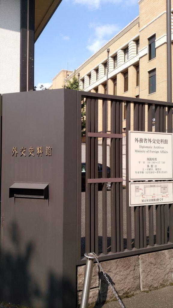 外交史料館DSC_0327