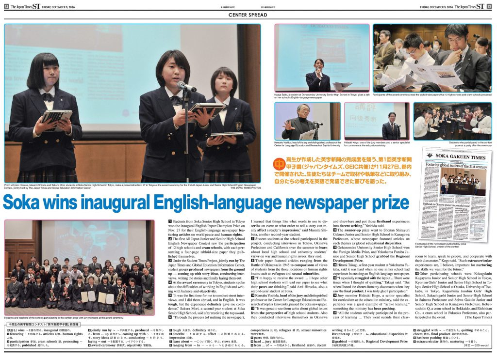 englishnewspapercontest_2-min_2