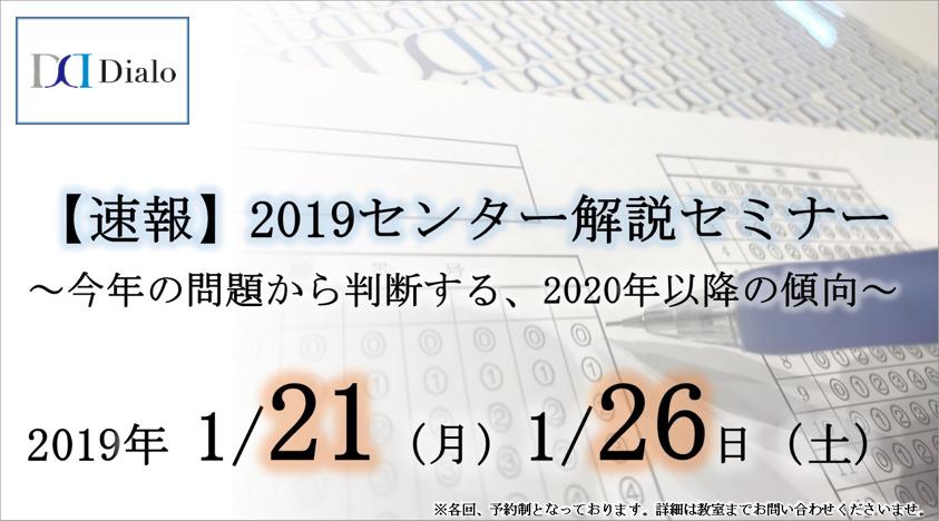 【速報】2019センター解説セミナー