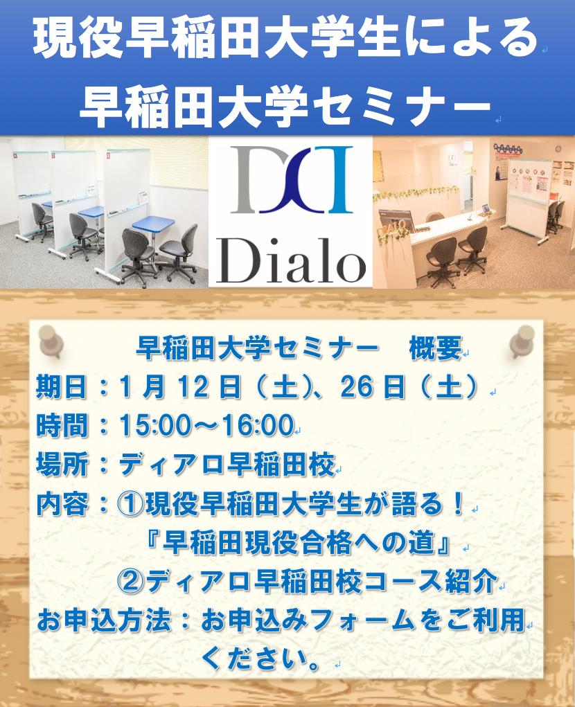 現役早稲田大学生による 早稲田大学セミナー