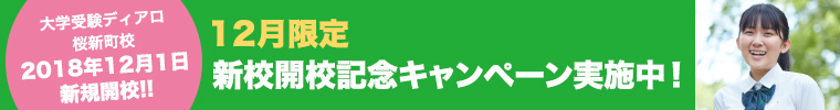 12月限定新校開校記念キャンペーン実施中!