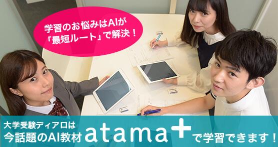 大学受験ディアロは今話題のAI教材atama+で学習できます!