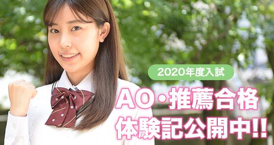 2020年度入試 AO・推薦合格体験記公開中!!
