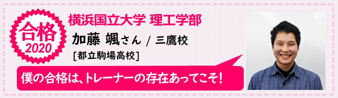 2020年度 横浜国立大学 理工学部 合格(三鷹校)「僕の合格は、トレーナーの存在あってこそ!」