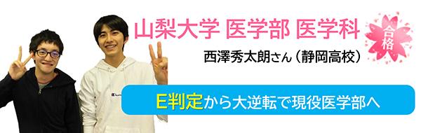 西澤秀太朗さん 静岡高校