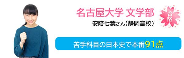 安陪七葉さん 静岡高校