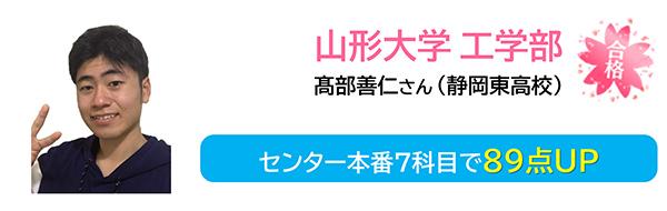 髙部善仁さん 静岡東高校