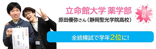 原田優弥さん 静岡聖光学院高校